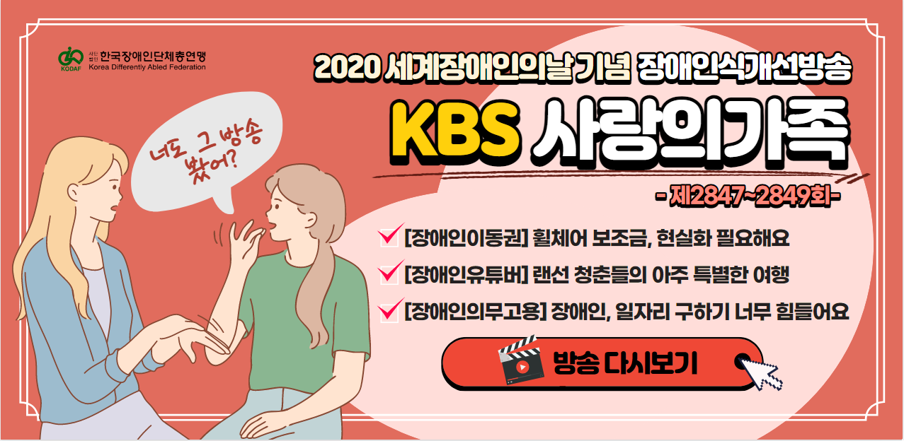 KBS사랑의가족 장애인식개선방송