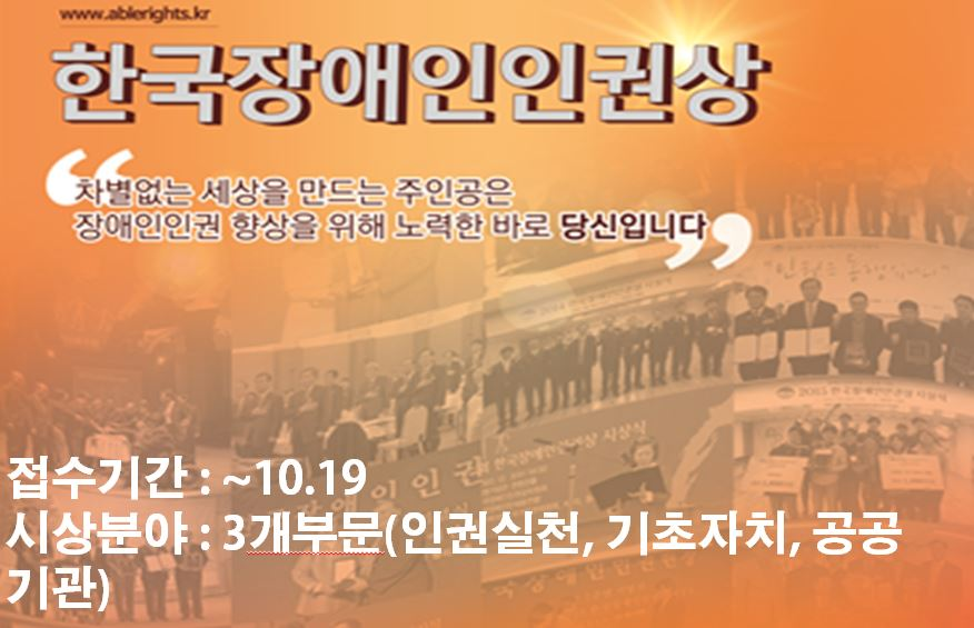 한국장애인인권상 접수