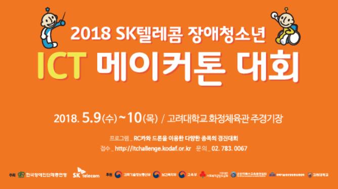 SKT장애청소년ICT메이커톤대회 5월 9일~5월 10일 개최!