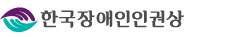 한국장애인인권상 홈페이지