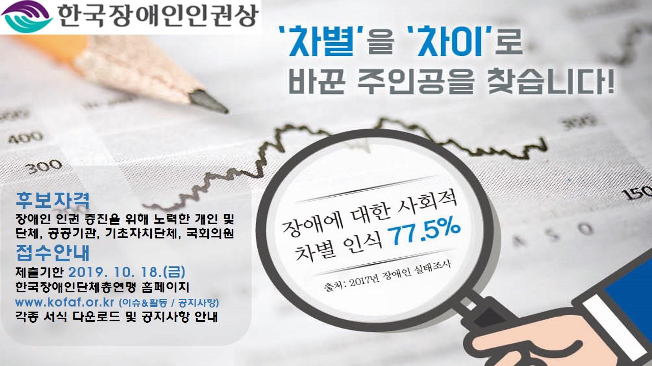 한국장애인인권상