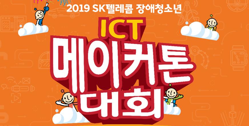 SK텔레콤 장애청소년 ICT 메이커톤 대회