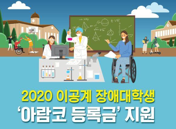 2020 이공계 장애대학생 '아람코 등록금' 지원사업
