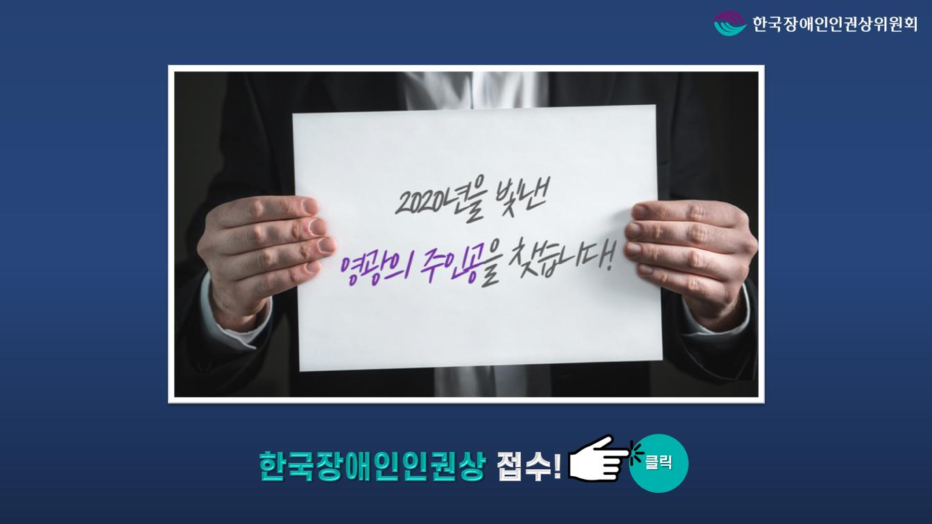 2020 한국장애인인권상 후보자 모집