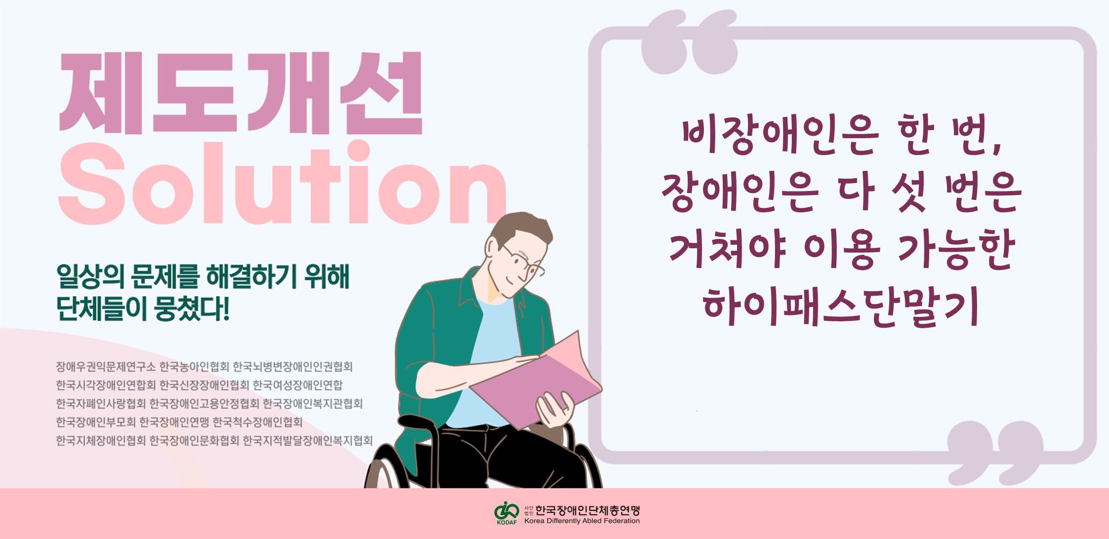비장애인은 한 번, 장애인은 다섯 번은 거쳐야 이용 가능한 하이패스단말기