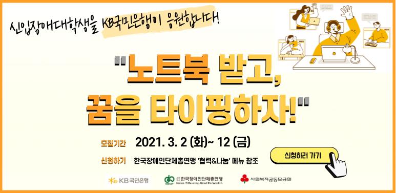 KB 신입 장애대학생 노트북 지원사업