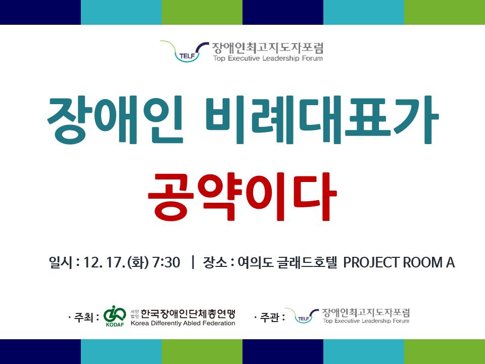 """""""장애인 비례대표가 공약이다"""" 장애인최고지도자포럼 개최"""