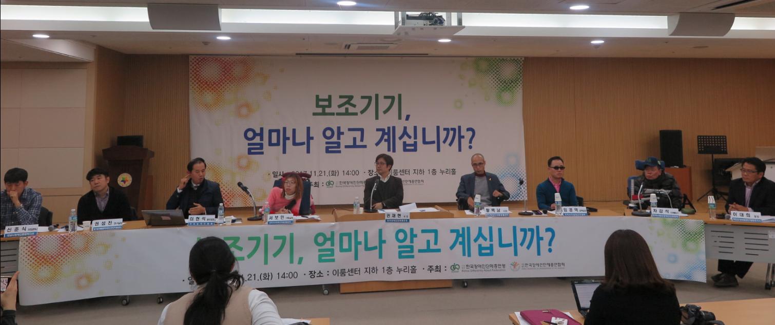 4회 장애인아고라 [보조기기, 얼마나 알고 계십니까]성황리 개최