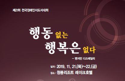 """""""행동 없는 행복은 없다"""" 전국장애인지도자대회 개최"""