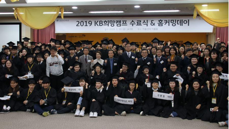 장애청소년 100명 'KB희망캠프'에서 꿈을 찾다!