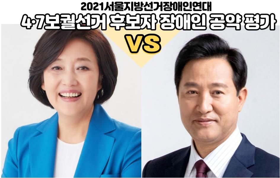 장애인 유권자가 본 서울시4·7보궐선거 공약은?