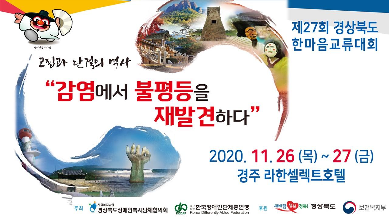 제27회 한마음교류대회 경상북도에서 열립니다